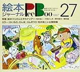 絵本ジャーナルピーブー 27号 画像