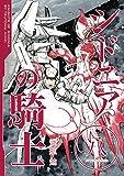 シドニアの騎士(8) (アフタヌーンコミックス)