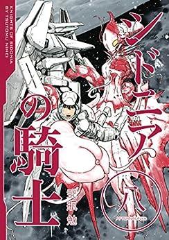 [弐瓶勉]のシドニアの騎士(8) (アフタヌーンコミックス)