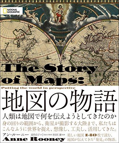 地図の物語 人類は地図で何を伝えようとしてきたのかの詳細を見る