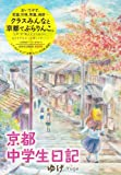 京都中学生日記 / ゆげ のシリーズ情報を見る