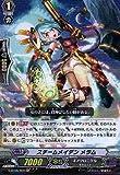 スチームメイデン メラム RR ヴァンガード 月煌竜牙 g-bt05-022