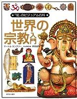 世界の宗教入門 (「知」のビジュアル百科)