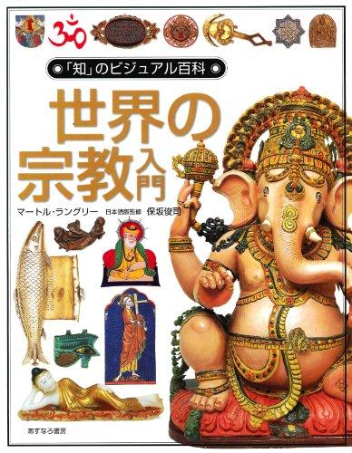 世界の宗教入門 (「知」のビジュアル百科)の詳細を見る