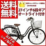 送料無料 ママチャリ ブラウン 自転車 27インチ 6段ギア SSフレーム