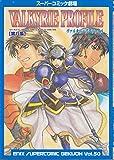 ヴァルキリープロファイル (第8集) (スーパーコミック劇場 (Vol.50))