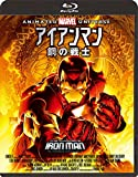 アイアンマン:鋼の戦士[Blu-ray/ブルーレイ]