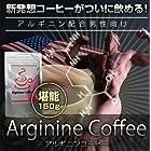 アルギニンコーヒー(L-アルギニン配合 男性用下半身サポートコーヒー)