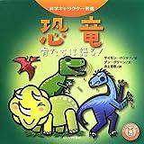 恐竜 ―骨たちは語る!― (科学キャラクター図鑑)