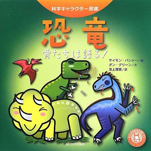 恐竜 ―骨たちは語る!― (科学キャラクター図鑑)の詳細を見る