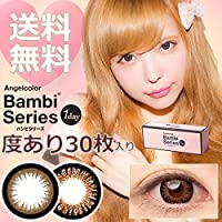 【Angel Color】 バンビシリーズワンデー 【アーモンド】 30枚入り【PWR】-1.00 ccs