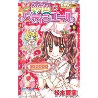 夢色パティシエール 8 (りぼんマスコットコミックス)