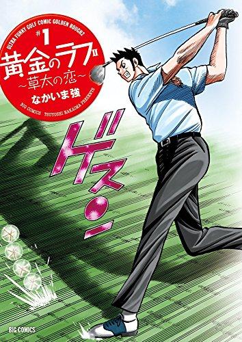 黄金のラフ2~草太の恋~ 1 (ビッグコミックス)の詳細を見る