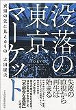 「没落の東京マーケット 衰退の先に見えるもの」販売ページヘ
