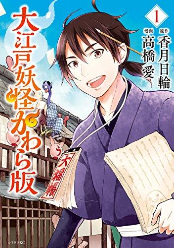 大江戸妖怪かわら版(1) (シリウスコミックス)の詳細を見る