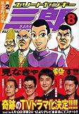 エリートヤンキー三郎 第2部 風雲野望編(8) (ヤンマガKCスペシャル)