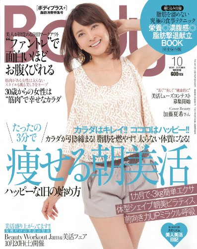 Body+ (ボディプラス) 2012年 10月号 [雑誌]