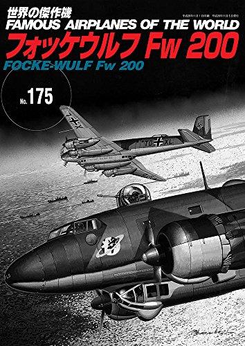 1/700 WW-II ドイツ空軍機 (2)
