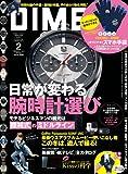 DIME (ダイム) 2014年 2月号 [雑誌]