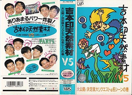 吉本印天然素材V5~大リクエスト大会の巻 [VHS]