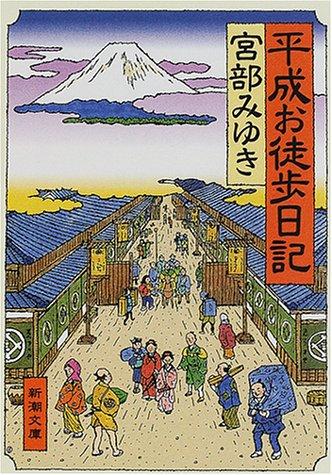 平成お徒歩日記 (新潮文庫)の詳細を見る