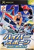 ハイパースポーツ2002WINTER (Xbox)