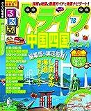 るるぶドライブ中国四国ベストコース'18 (るるぶ情報版ドライブ)