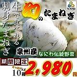 送料込 サラダ玉ねぎ! 希少な大阪泉州産 玉ねぎ 10kg