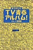 なつかしのTV青春アルバム!〈VOL.2〉闘魂編