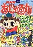 NHKおじゃる丸ぐるぐるダブルめいろ (NHKシリーズ あそびえほん)