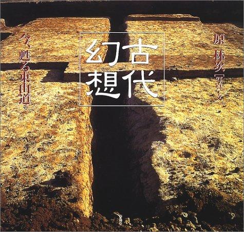 古代幻想―今、甦る東山道