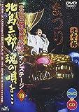 「北島三郎特別公演」オンステージ19 北島三郎、魂の唄を…[DVD]