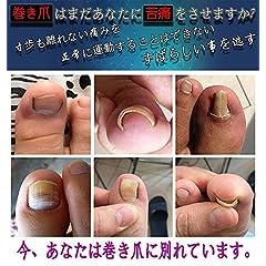 【健足良品】巻き爪ブロック 補正 取扱説明書付き Sサイズハード( 4個入り:2個L、2個L+)