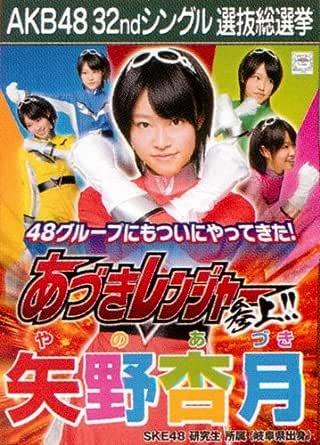 AKB48 公式生写真 32ndシングル 選抜総選挙 さよならクロール 劇場盤 【矢野杏月】