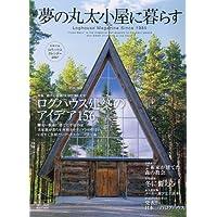 夢の丸太小屋に暮らす 2007年 01月号 [雑誌]