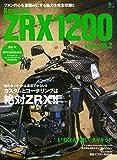 Kawasaki ZRX1200&1100 Vol.2 (エイムック 2973)