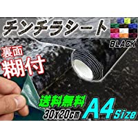 A.P.O(エーピーオー) チンチラ (A4) 黒■20×30cm 裏面糊付き クラッシュベルベット 生地 張り替え