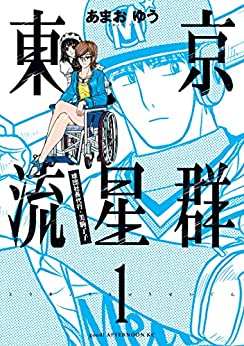 漫画『東京流星群』の感想・無料試し読み