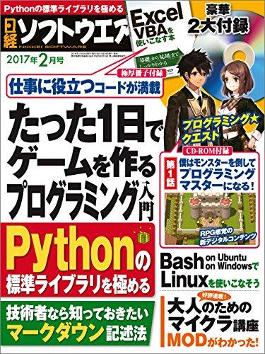 日経ソフトウエア 2017年 2月号 [雑誌]の詳細を見る
