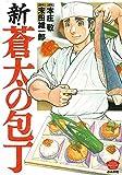 新・蒼太の包丁 (ぶんか社コミックス)