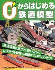 0からはじめる鉄道模型