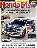 Honda Style (ホンダ スタイル) 2016年8月号 Vol.82