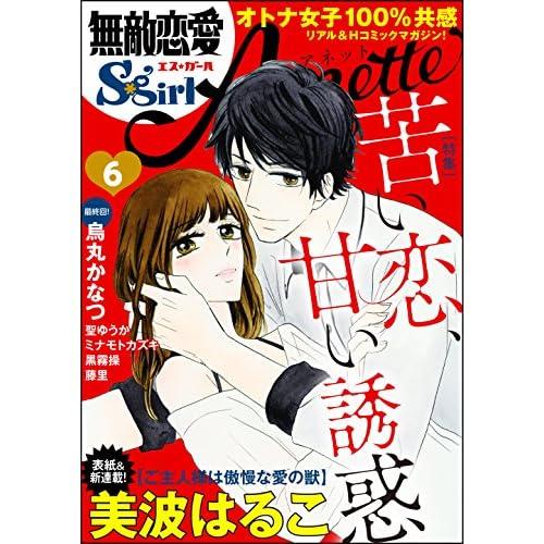 無敵恋愛S*girl Anette Vol.6 苦い恋、甘い誘惑 (ぶんか社コミックス S*girl Selection)