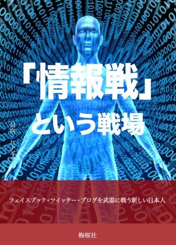 「情報戦」という戦場フェイスブック・ツイッター・ブログを武器に戦う新しい日本人