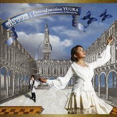 FictionJunction YUUKA「blessing」の歌詞を収録したCDジャケット画像