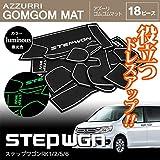 ステップワゴン RK1/2/5/6 ロゴ入り ゴムゴムマット ドアポケット ラバーマット 夜光色 全18ピース