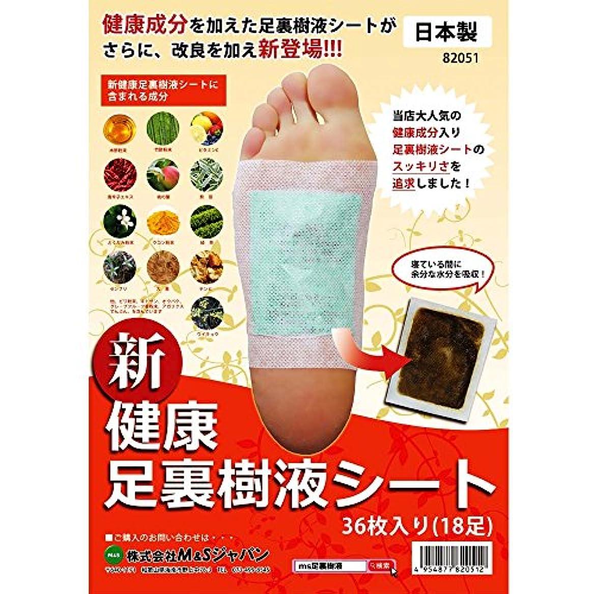 繊毛テンポ窒息させる日本製 新健康足裏樹液シート M&Sジャパン 樹液 シート フット ケア 足ツボツボ (36枚(18足)) (72枚(36足))
