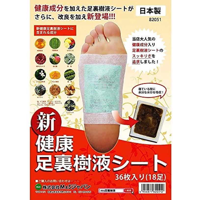 避難症候群ビル日本製 新健康足裏樹液シート M&Sジャパン 樹液 シート フット ケア 足ツボ