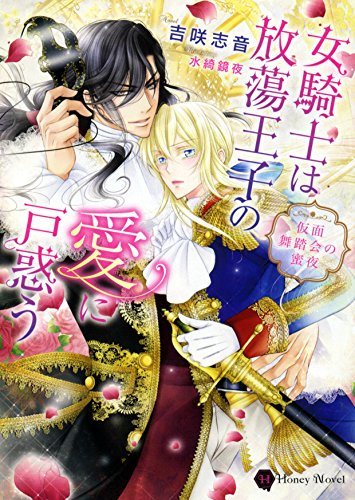 女騎士は放蕩王子の愛に戸惑う ~仮面舞踏会の蜜夜~ (ハニー文庫)の詳細を見る