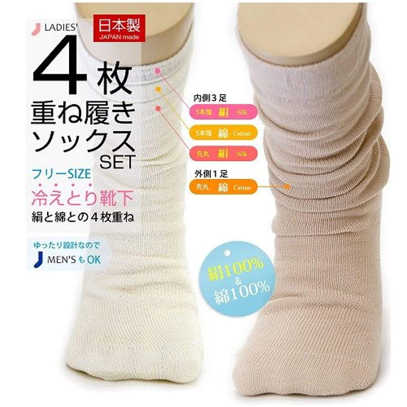 状羨望隣接する冷え取り靴下 綿100%とシルク100% 最高級の日本製 4枚重ねばきセット(外側ライトグレー)